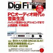 """DigiFi No.5 (2012 FEBRUARY)-今より""""良い音""""を!(別冊ステレオサウンド) [ムックその他]"""