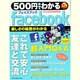 500円でわかるフェイスブック(facebook)-安心して交流できる・ていねいな解説(Gakken Computer Mook) [ムックその他]