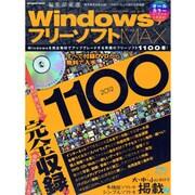 WindowsフリーソフトMAX1100 2012(INFOREST MOOK) [ムックその他]
