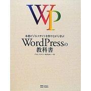 本格ビジネスサイトを作りながら学ぶWordPressの教科書 [単行本]