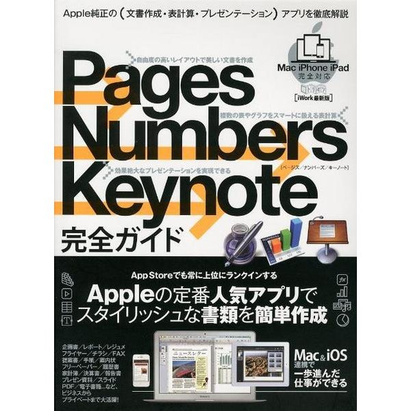 Pages Numbers Keynote完全ガイド(超トリセツ) [単行本]