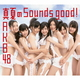 AKB48/真夏のSounds good! [通常盤 Type-B]