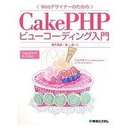 WebデザイナーのためのCakePHPビューコーディング入門 [単行本]