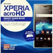 XPERIA acro HD SMART GUIDE BOO(LOCUS MOOK) [ムックその他]