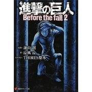 進撃の巨人―Before the fall〈2〉(講談社ラノベ文庫) [文庫]