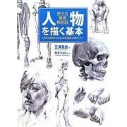 人物を描く基本―使える美術解剖図 [全集叢書]