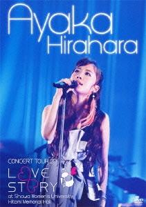 平原綾香/平原綾香 CONCERT TOUR 2011 ~LOVE STORY~ at 昭和女子大学人見記念講堂 [DVD]