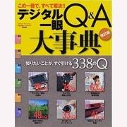 デジタル一眼Q&A大事典 改訂版-この一冊で、すべて解決!!(Gakken Camera Mook) [ムックその他]