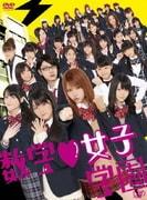 数学□女子学園 DVD-BOX