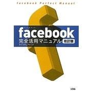 facebook完全活用マニュアル 改訂版 [単行本]