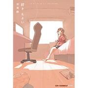 好きもよい(CR COMICS DX) [コミック]