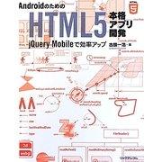 AndroidのためのHTML5本格アプリ開発―jQuery Mobileで効率アップ [単行本]