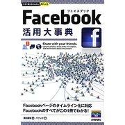 Facebook活用大事典(今すぐ使えるかんたんPLUS) [単行本]