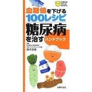 血糖値を下げる100レシピ―糖尿病を治すハンドブック(主婦の友ポケットBOOKS) [単行本]