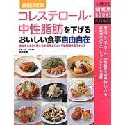 最新決定版 コレステロール・中性脂肪を下げるおいしい食事自由自在(主婦の友新実用BOOKS) [単行本]