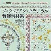 ヴィクトリアン・クラシカル装飾素材集(design parts collection) [単行本]