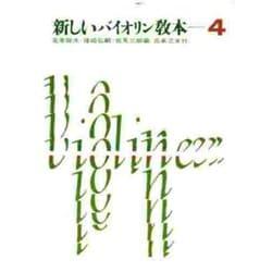 新しいバイオリン教本 4 [単行本]