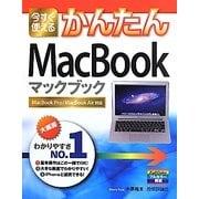 今すぐ使えるかんたんMacBook [単行本]
