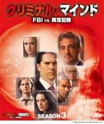 クリミナル・マインド/FBI vs. 異常犯罪 シーズン3 コンパクト BOX
