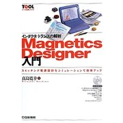 インダクタ/トランスの解析 Magnetics Designer入門―スイッチング電源設計をシミュレーションで効率アップ(ツール活用シリーズ) [単行本]