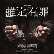 WOWOW連続ドラマW「推定有罪」オリジナルサウンドトラック
