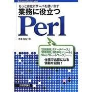 もっと自在にサーバを使い倒す 業務に役立つPerl(Software Design plusシリーズ) [単行本]