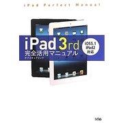 iPad 3rd完全活用マニュアル―iOS5.1/iPad 2対応 [単行本]