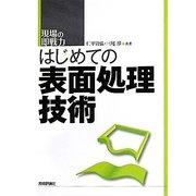 はじめての表面処理技術(現場の即戦力) [単行本]