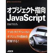 オブジェクト指向JavaScript [単行本]