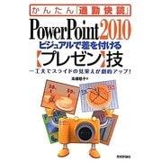PowerPoint2010ビジュアルで差を付けるプレゼン技―工夫でスライドの見栄えが劇的アップ!(かんたん「通勤快読」) [単行本]