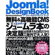 ジュームラデザインブック [単行本]