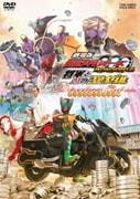 劇場版 仮面ライダーOOO WONDERFUL 将軍と21のコアメダル ディレクターズカット版