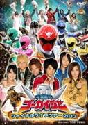 海賊戦隊ゴーカイジャー ファイナルライブツアー2012 (スーパー戦隊シリーズ)