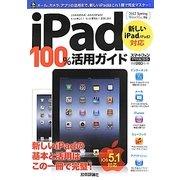 iPad100%活用ガイド―新しいiPad/iPad2対応 [単行本]