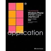Windows Phoneアプリケーションプログラミング [単行本]