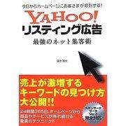 Yahoo!リスティング広告 最強のネット集客術―今日からホームページにお客さまが殺到する! [単行本]
