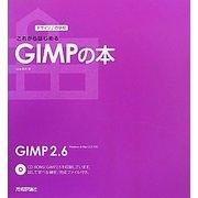 これからはじめるGIMPの本(デザインの学校) [単行本]