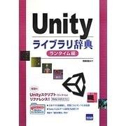Unityライブラリ辞典 ランタイム編 [単行本]