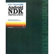 Android NDKプログラミングガイド―C/C++でAndroid開発 [単行本]