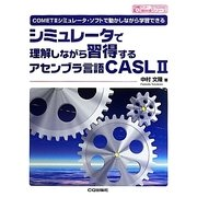 シミュレータで理解しながら習得するアセンブラ言語CASL2―COMET2シミュレータ・ソフトで動かしながら学習できる(サンデー・プログラマのための教科書シリーズ) [単行本]