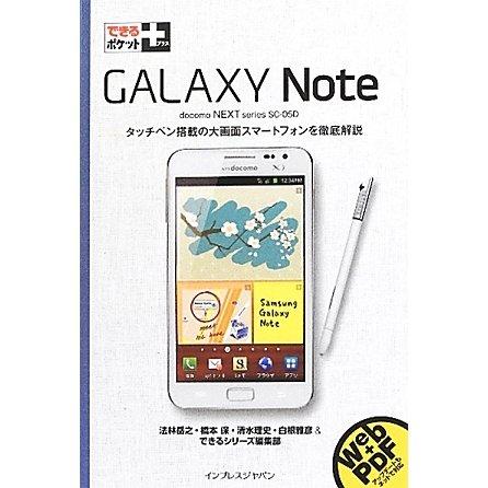 GALAXY Note―docomo NEXT series SC-05D(できるポケット+) [単行本]
