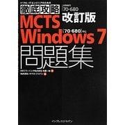 徹底攻略MCTS Windows7問題集―70-680対応 改訂版 [単行本]