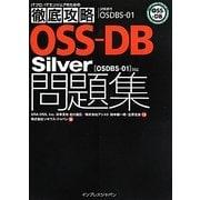 徹底攻略OSS-DB Silver問題集―OSDBS-01対応 [単行本]