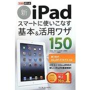 新iPad スマートに使いこなす基本&活用ワザ150―第3世代4G&Wi-Fiモデル対応(できるポケット) [単行本]