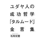 ユダヤ人の成功哲学「タルムード」金言集 [単行本]