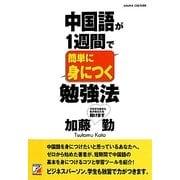 中国語が1週間で簡単に身につく勉強法(アスカカルチャー) [単行本]