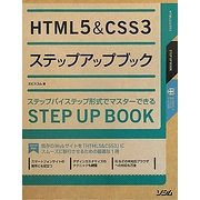 HTML5 & CSS3ステップアップブック [単行本]