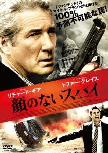 顔のないスパイ [DVD]