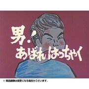 男!あばれはっちゃく DVD-BOX1 デジタルリマスター版