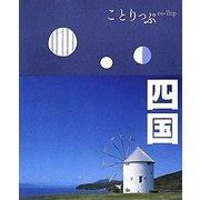 四国 第2版 (ことりっぷ) [全集叢書]